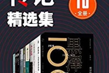 国外风云人物传记精选集(全10册)