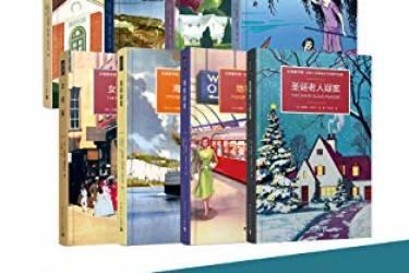 大英图书馆·侦探小说黄金时代经典作品集(第一辑)