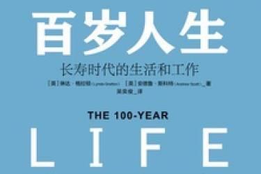 百岁人生 : 长寿时代的生活和工作
