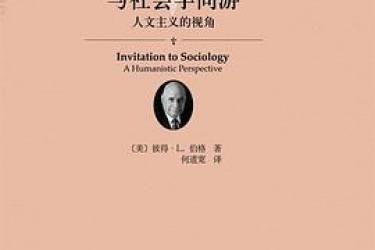 与社会学同游