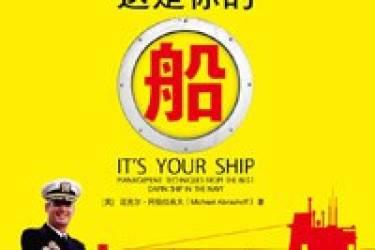 这是你的船