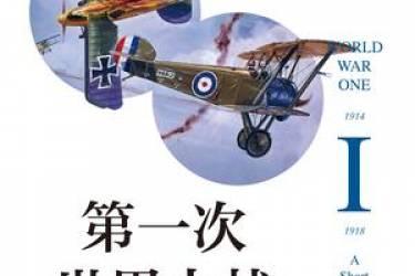 第一次世界大战 : 繁荣的幻灭