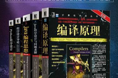 程序员编程语言经典合集(共5册)