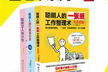 聪明人实用整理术系列(全三册)