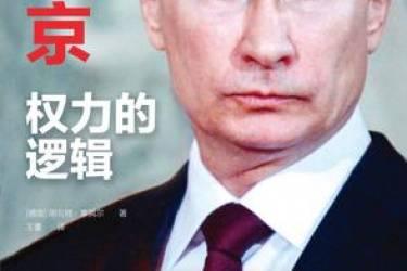 普京:权力的逻辑
