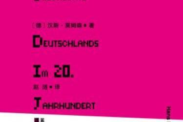 希特勒与20世纪德国