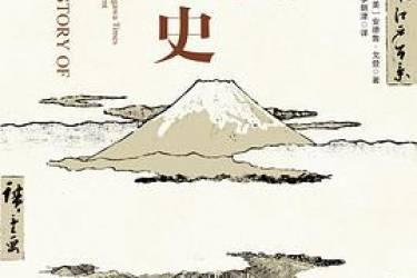 现代日本史 : 从德川时代到21世纪