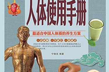 人体使用手册:中国家庭必备工具书