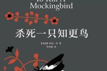 杀死一只知更鸟:影响全球5000万家庭的殿堂级教养之书