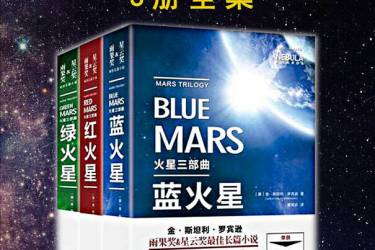 火星三部曲(套装共3册)