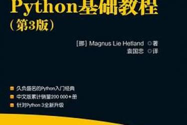 Python基础教程(第3版)
