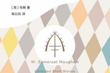 人性的因素:毛姆短篇小说全集2