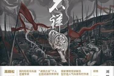 兵者不祥:传奇的世界战争文化史