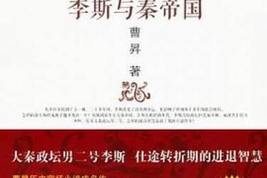 流血的仕途(上):李斯与秦帝国