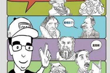 漫画生活哲学一看就懂
