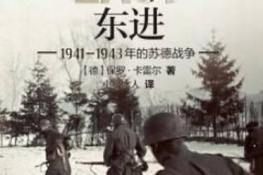 东进:1941-1943年的苏德战争