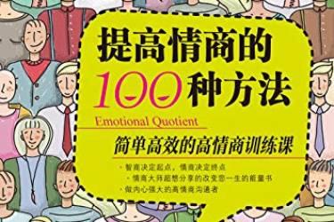 提高情商的100种方法