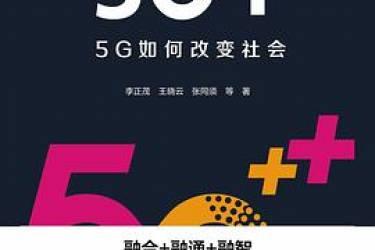 5G+:5G如何改变社会