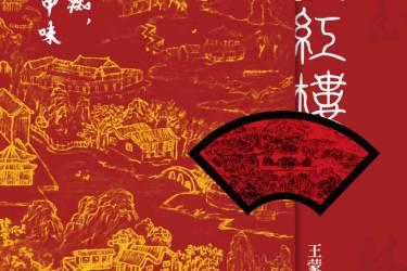 王蒙新说红楼