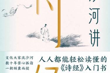 流沙河讲诗经(2020版)