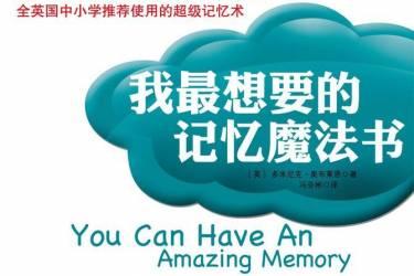 我最想要的记忆魔法书