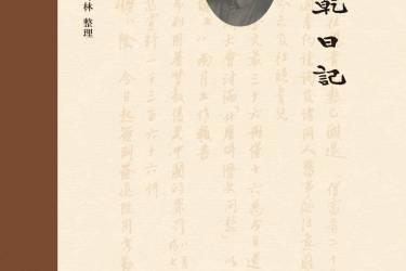陈乃乾日记