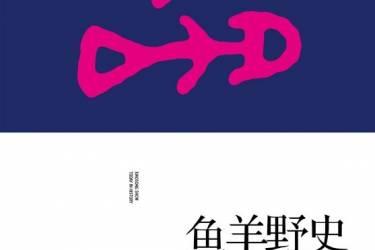 鱼羊野史·第2卷