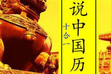 细说中国历史丛书(全十册)