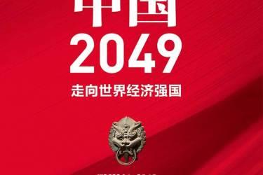 中国2049