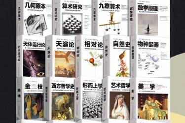 文化伟人代表作图释书系(套装全19册)pdf-epub-mobi-txt-azw3