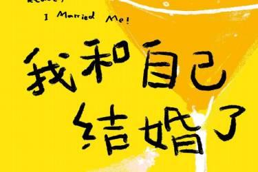 我和自己结婚了 [英]索菲·坦纳pdf-epub-mobi-txt-azw3