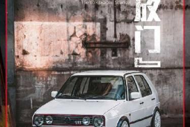 """""""排放门"""" : 大众汽车丑闻 [美] 杰克·尤因pdf-epub-mobi-txt-azw3"""