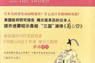 菊与刀(插图评注版)[美] 鲁思·本尼迪克特pdf-epub-mobi-txt-azw3