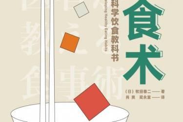饮食术 : 风靡日本的科学饮食教科书 [日] 牧田善二pdf-epub-mobi-txt-azw3