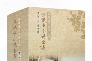 民国通俗文学大家张恨水小说全集(套装共37册)pdf-epub-mobi-txt-azw3