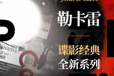 勒卡雷谍影经典全新系列(套装14册)pdf-epub-mobi-txt-azw3