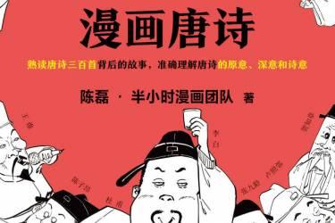 半小时漫画唐诗 陈磊·半小时漫画团队pdf-epub-mobi-txt-azw3