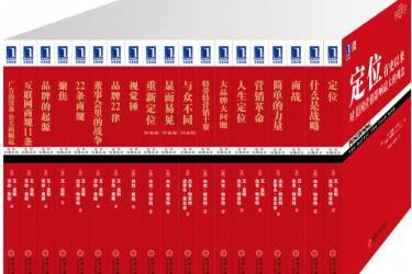 定位系列经典收藏版(全套共19册)pdf-epub-mobi-txt-azw3