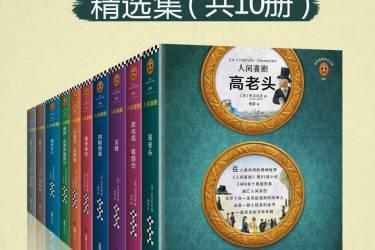 人间喜剧(共10册)pdf-epub-mobi-txt-azw3