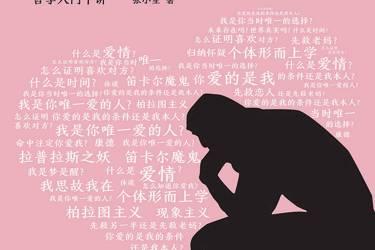 恋爱中的苏格拉底 张小星pdf-epub-mobi-txt-azw3