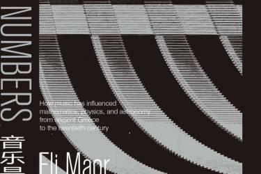 音乐是怎样算成的 [以色列] 阿里·马奥尔pdf-epub-mobi-txt-azw3