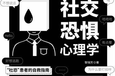 社交恐惧心理学 黎瑞芳 pdf-epub-mobi-txt-azw3