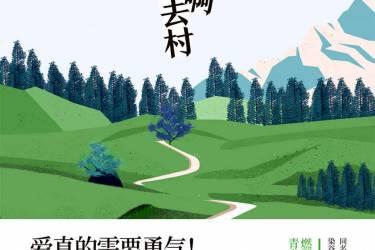 哪啊哪啊神去村 [日] 三浦紫苑pdf-epub-mobi-txt-azw3