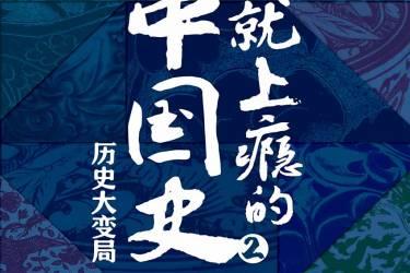 一读就上瘾的中国史2 温伯陵pdf-epub-mobi-txt-azw3