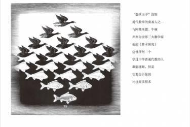 算术研究 [德] 卡尔·弗里德里希·高斯pdf-epub-mobi-txt-azw3