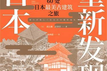 重新发现日本(日)矶达雄pdf-epub-mobi-txt-azw3