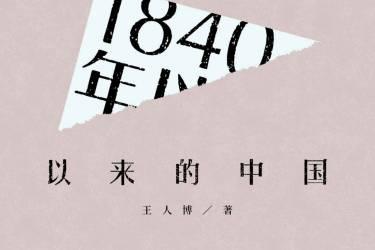 1840年以来的中国 王人博pdf-epub-mobi-txt-azw3