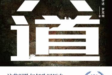 兵道 : 这些军队如何改写历史 许述pdf-epub-mobi-txt-azw3