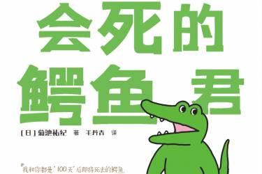 100天后会死的鳄鱼君 [日]菊池祐纪pdf-epub-mobi-txt-azw3