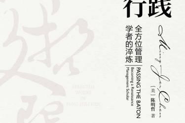 承传行践:全方位管理学者的淬炼[美]陈明哲pdf-epub-mobi-txt-azw3
